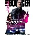 ザ・バウンサー DVD