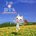 トロと旅する~ラブソング・コレクション [CD+DVD]<初回限定盤>