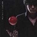 真夏の夜のユメ [CD+DVD]<初回生産限定盤>