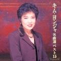 キム・ヨンジャ名曲選/ベスト15