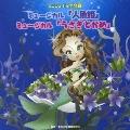 ミュージカル「人魚姫」「うさぎとかめ」/2006年発表会(5)