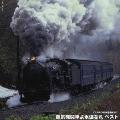 DIAMOND BEST 蒸気機関車よ永遠なれ ベスト