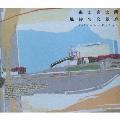 風待ち交差点 スペシャル・エディション [CD+DVD]<期間限定生産盤>