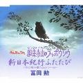 鳳来寺山のブッポウソウ/新日本紀行ふたたび