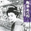 コロムビア股旅・時代物シリーズ(江戸の流行歌編)