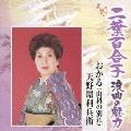 二葉百合子 浪曲の魅力8 おかる(山科の別れ)/天野屋利兵衛