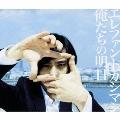 俺たちの明日 [CD+DVD]<初回限定盤>