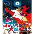 わんぱく王子の大蛇退治 Blu-ray BOX<初回生産限定版>