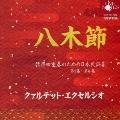 """""""八木節"""" 弦楽四重奏のための日本民謡集 第1集~第4集"""