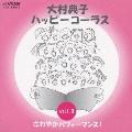 大村典子ハッピーコーラス Vol.1~さわやかパフォーマンス!