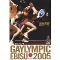 GAYLYMPIC EBISU 2005