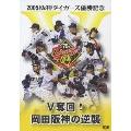 2005 阪神タイガース 優勝記念 V奪回!岡田阪神の逆襲