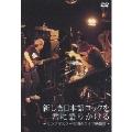 新しき日本語ロックを君に語りかける~サンボマスター初期のライブ映像集~