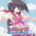 「To Heart 2」キャラクターソングス