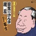 落語 名演ガイド集 目黒のさんま/明鳥