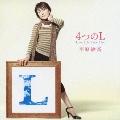 4つのL(エル)<初回生産限定盤>