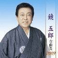 鏡五郎 全曲集 2009