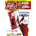 プラダを着た悪魔<特別編> [DVD+Blu-ray Disc]<初回生産限定版>