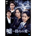 嘘 ~偽りの愛~ DVD-BOX1