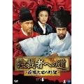 独裁者への道~首陽大君の野望~ DVD-BOX4