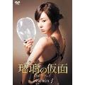 瑠璃<ガラス>の仮面 DVD-BOX4