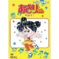 あさりちゃん DVD-BOX デジタルリマスター版 Part1