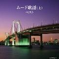 ムード歌謡 ベスト(上)