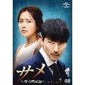 サメ ~愛の黙示録~ DVD-SET2