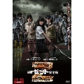 映画 Z 完全版 DVD-BOX