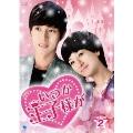 いつか王子様が DVD-BOX2