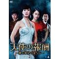 天使の報酬 ~愛と野望の果てに~ DVD-BOX2