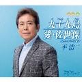 九十九島/愛・佐世保 ニューバージョン