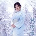 鯖街道 [CD+DVD]<初回生産限定盤>