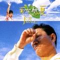 菊次郎の夏 サウンドトラック<期間限定盤>