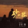 TBS系ドラマ日曜劇場 「砂の器」 オリジナル・サウンドトラック<期間限定盤>
