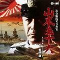 連合艦隊司令長官 山本五十六 オリジナル・サウンドトラック CD