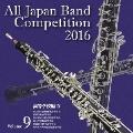 全日本吹奏楽コンクール2016 Vol.9 高等学校編IV