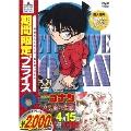 名探偵コナン PART 21 Volume8<期間限定プライス盤>