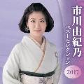 市川由紀乃 ベストセレクション2017