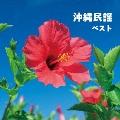 沖縄民謡 ベスト