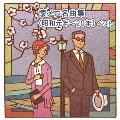 懐メロ名曲集(昭和元年~20年) ベスト