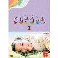 連続テレビ小説 ごちそうさん 完全版 DVDBOX3