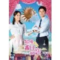 最後から二番目の恋 beautiful days DVD-BOX2