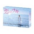 恋のツキ DVD-BOX DVD