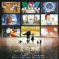美女と野獣 オリジナル・サウンドトラック(スペシャル・エディション)日本語版