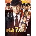 刑事7人 IV DVD-BOX
