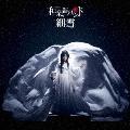 細雪 [CD+Blu-ray Disc]<通常盤>