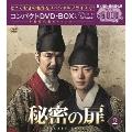秘密の扉 コンパクトDVD-BOX2