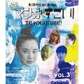 このマンガがすごい! 3巻 [Blu-ray Disc+CD]