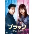 ブラック~恋する死神~ DVD-BOX1